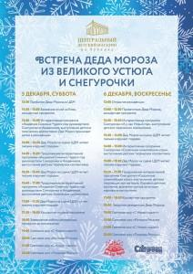 Афиша Деда Мороза в ЦДМ