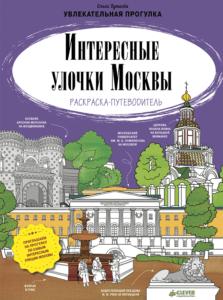 Интересные улочки Москвы