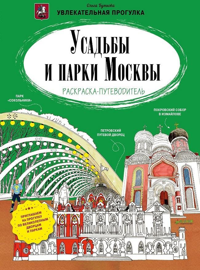 Усадьбы и парки Москвы