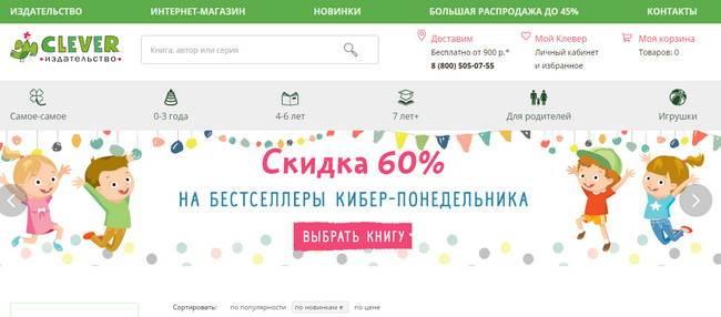 интернет магазин Клевер