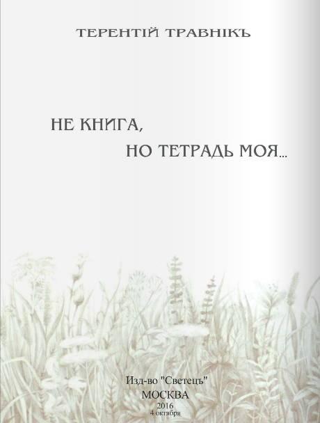 Не книга, но тетрадь моя