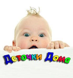 иконка Деточки Дома