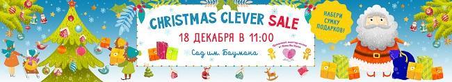 рождественская распродажа Клевер