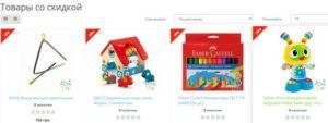 Детские игрушки со скидкой