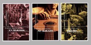 Три книги о Травнике