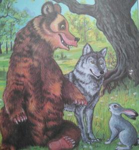 медведь волк и заяц