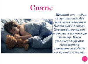 сколько ребенку нужно спать