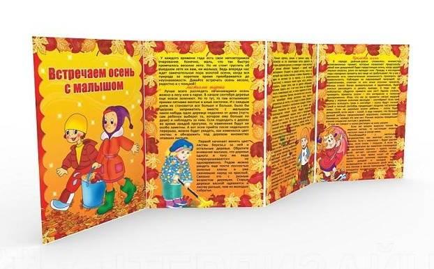 папка-передвижка для детского сада