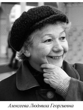 Алексеева Людмила Георгиевна