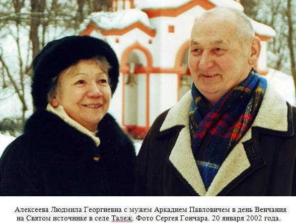 Алексеевы в день венчания
