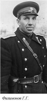 Филимонов Г.Г.