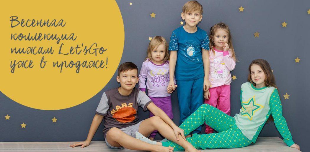 детская одежда в магазине Летс Гоу