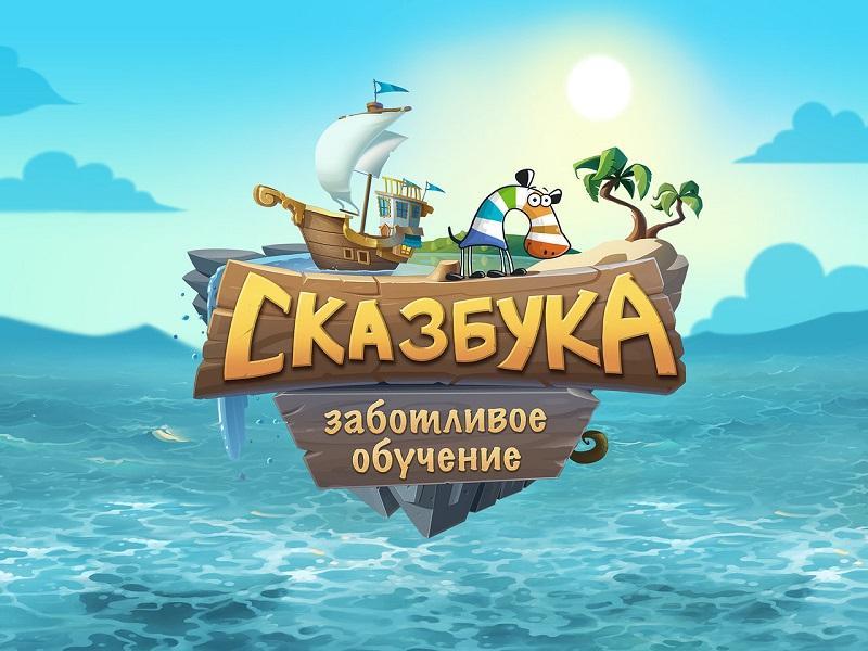 Логотип Сказбука