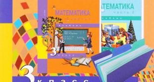 решебник по математике 3 класс