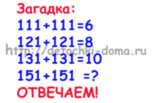 Загадка 111+111=6, 121+121= 8 Какой ответ