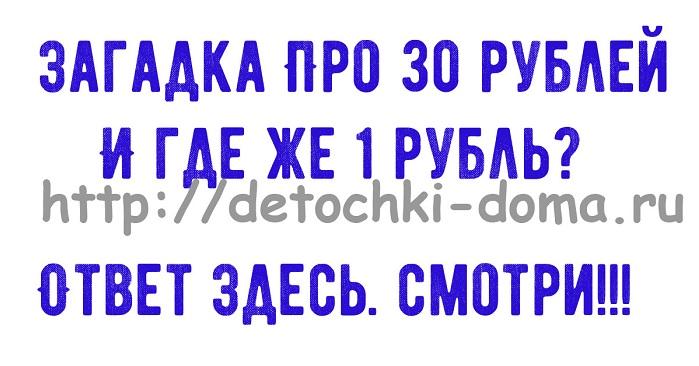 Загадка про 30 рублей и 1 рубль. Где рубль