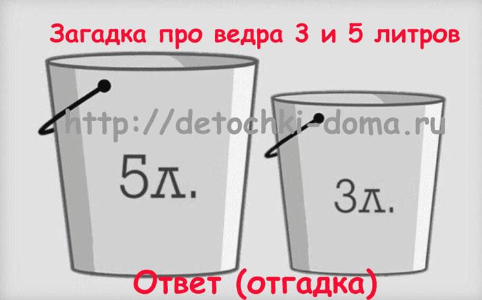 Загадка про ведра 3 и 5 литров. Ответ