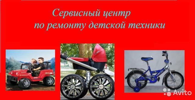 объявление по ремонту детских колясок