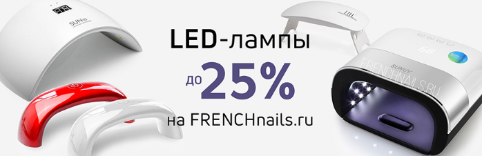 Скидка на LED лампы 25 процентов