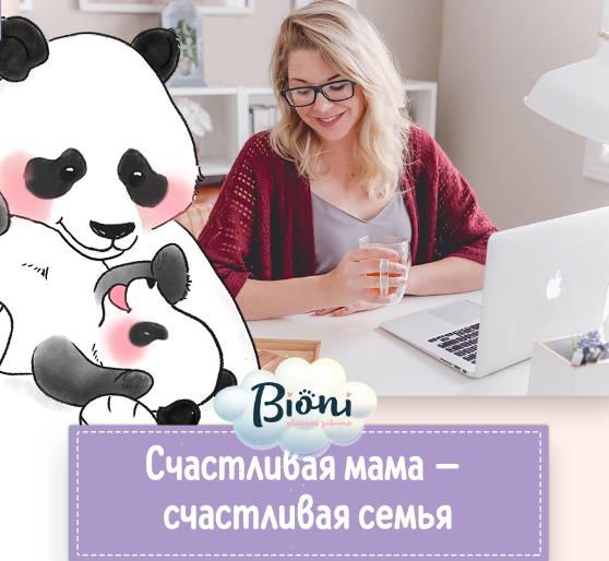 Bioni Счастливая мама - счастливая семья