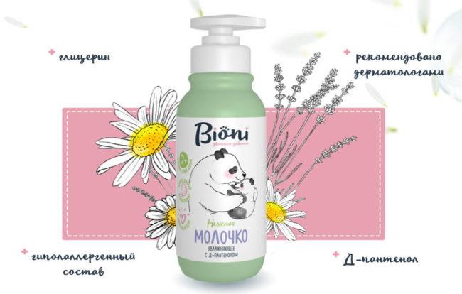 Увлажняющее молочко Bioni - с первых дней жизни